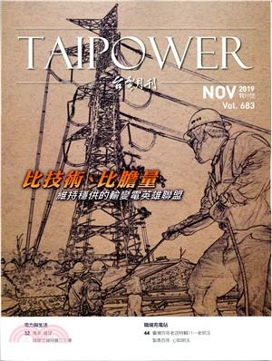 台電月刊683期(108/11)