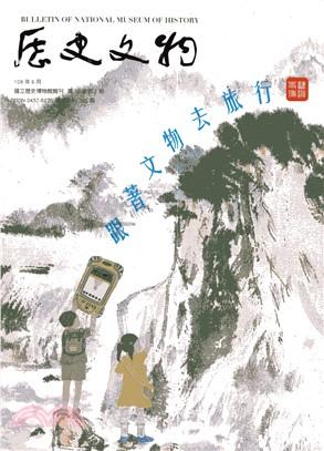 歷史文物月刊305期―第30卷第2期(109/06)