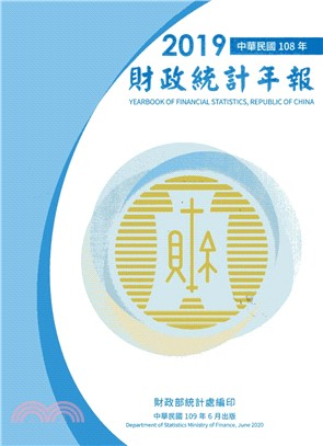 中華民國108年財政統計年報 (109/06)