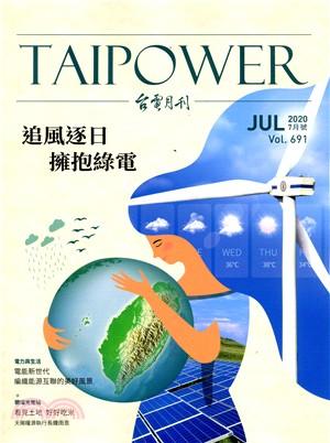 台電月刊691期(109/07)