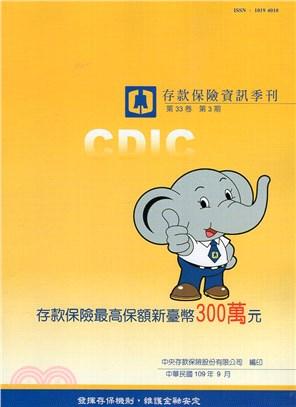 存款保險資訊季刊-第33卷第3期(109/09)