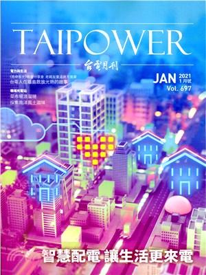 台電月刊697期(110/01)