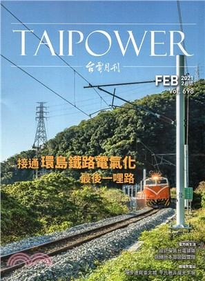 台電月刊698期(110/02)