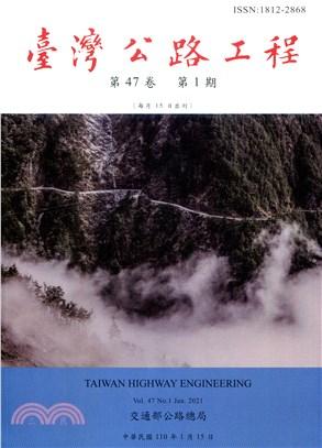 臺灣公路工程-第47卷第01期(110/01)