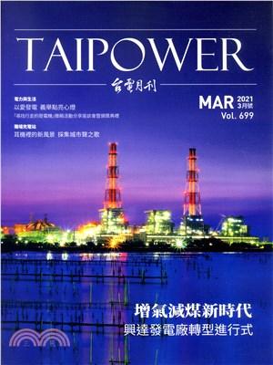 台電月刊699期(110/03)