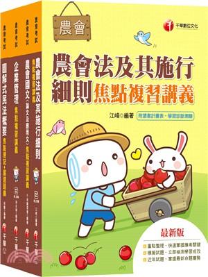 108年中華民國農會新進人員企劃管理類會務行政套書(共四冊)