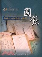 典藏日治與戰後之檔案圖錄