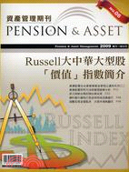 資產管理期刊(Pension & Asset Management)第六期