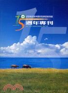 交通部觀光局東部海岸國家風景區管理處 15週年專刊