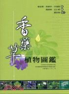 香藥草植物圖鑑