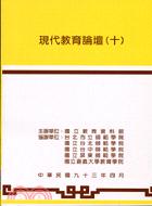 現代教育論壇(十)
