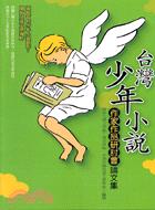 臺灣少年小說作家作品研討會論文集
