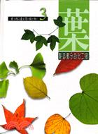 葉:製造養分的化工廠-發現臺灣植物3