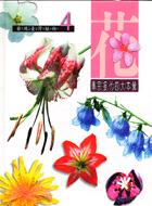 花:傳宗接代的大本營-發現臺灣植物4