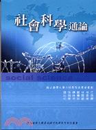 社會科學通論(POD)