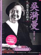 臺灣音樂館-資深音樂家35吳漪曼-教育愛的實踐家