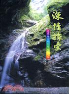 深情探索:花蓮縣河川生態之美