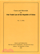 FAIR TRADE LAW OF THE REPUBLIC OF CHINA VOL.2 1998