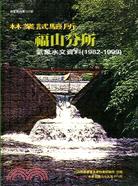 林業試驗所福山分所氣象水文資料(1982-1999)