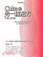 Coke的另一種配方 : 行銷之終極