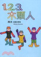 1.2.3.木頭人 : 幾米插畫故事集 = Binkin...