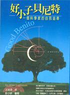 好小子貝尼特:一個科學家的自我追尋-允晨文化49