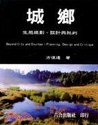城鄉:生態規劃、設計與批判