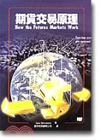 期貨交易原理-寰宇財金134