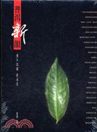 普洱新韻:重新認識普洱茶