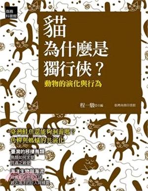 貓為什麼是獨行俠?動物的演化與行為