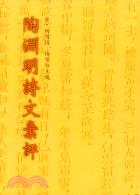 陶淵明詩文彙評 | 拾書所