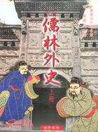 儒林外史(上/下)