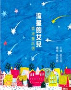 流星的女兒:香港童話選