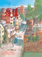 城鎮 [兒童書] : 我們一天的生活 /