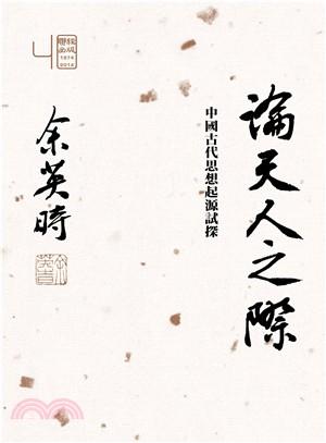 論天人之際 : 中國古代思想起源試探 /