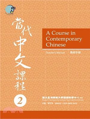 當代中文課程教師手冊02
