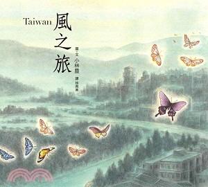 Taiwan風之旅 [兒童書] /
