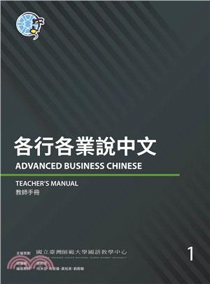 各行各業說中文 : 教師手冊 = Advamced business Chinese : teacher