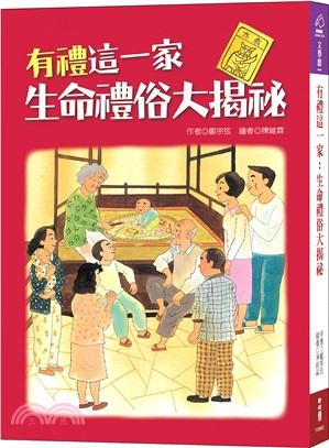 有禮這一家 [兒童書] : 生命禮俗大揭祕 /