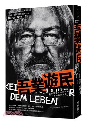 吾業遊民 : 一個德國遊民血淚拚搏三十年的街頭人生(另開視窗)