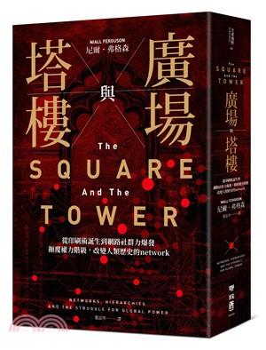 廣場與塔樓 : 從印刷術誕生到網路社群力爆發, 顛覆權力...