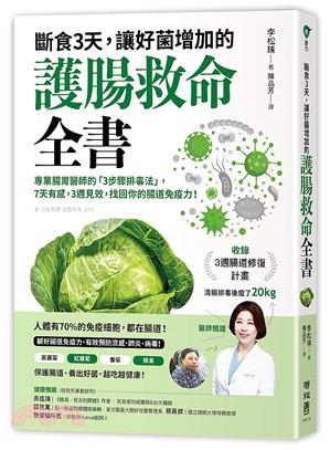 斷食3天,讓好菌增加的護腸救命全書 : 專業腸胃醫師的「3步驟排毒法」,7天有感,3週見效,找回你的腸道抗癌力!