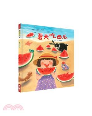 夏天吃西瓜