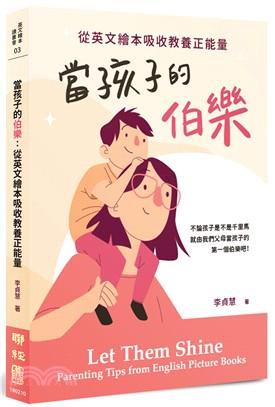 當孩子的伯樂 :從英文繪本吸收教養正能量 = Let them shine : parenting tips from English picture books