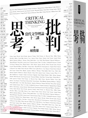 批判思考 : 當代文學理論十二講 = Critical thinking : twelve lessons on contemporary literary theory