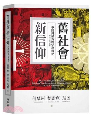 舊社會,新信仰 : 中國與羅馬的宗教轉化(西元一至六世紀)