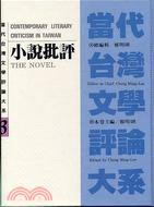 小說批評卷(當代台灣文學評論大系3)