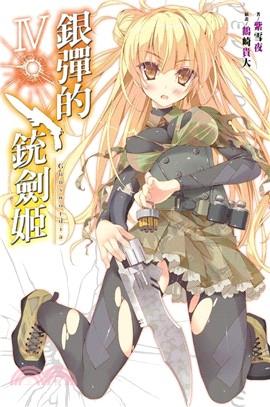 銀彈的銃劍姬04