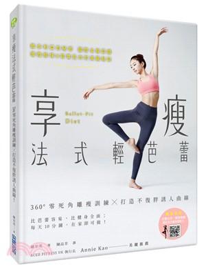 享瘦法式輕芭蕾:360°零死角雕瘦訓練X打造不復胖誘人曲線! | 拾書所