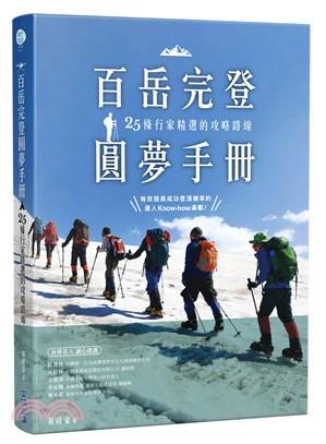 百岳完登圓夢手冊 : 25條行家精選的攻略路線 /
